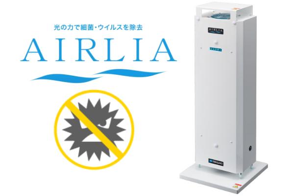 空気循環式紫外線清浄機 エアーリア