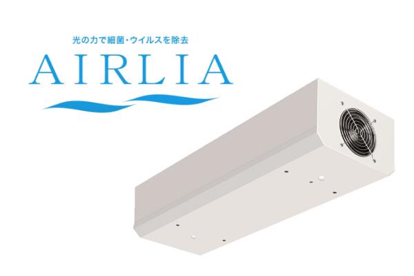 空気循環式紫外線清浄機 エアーリア シーリング